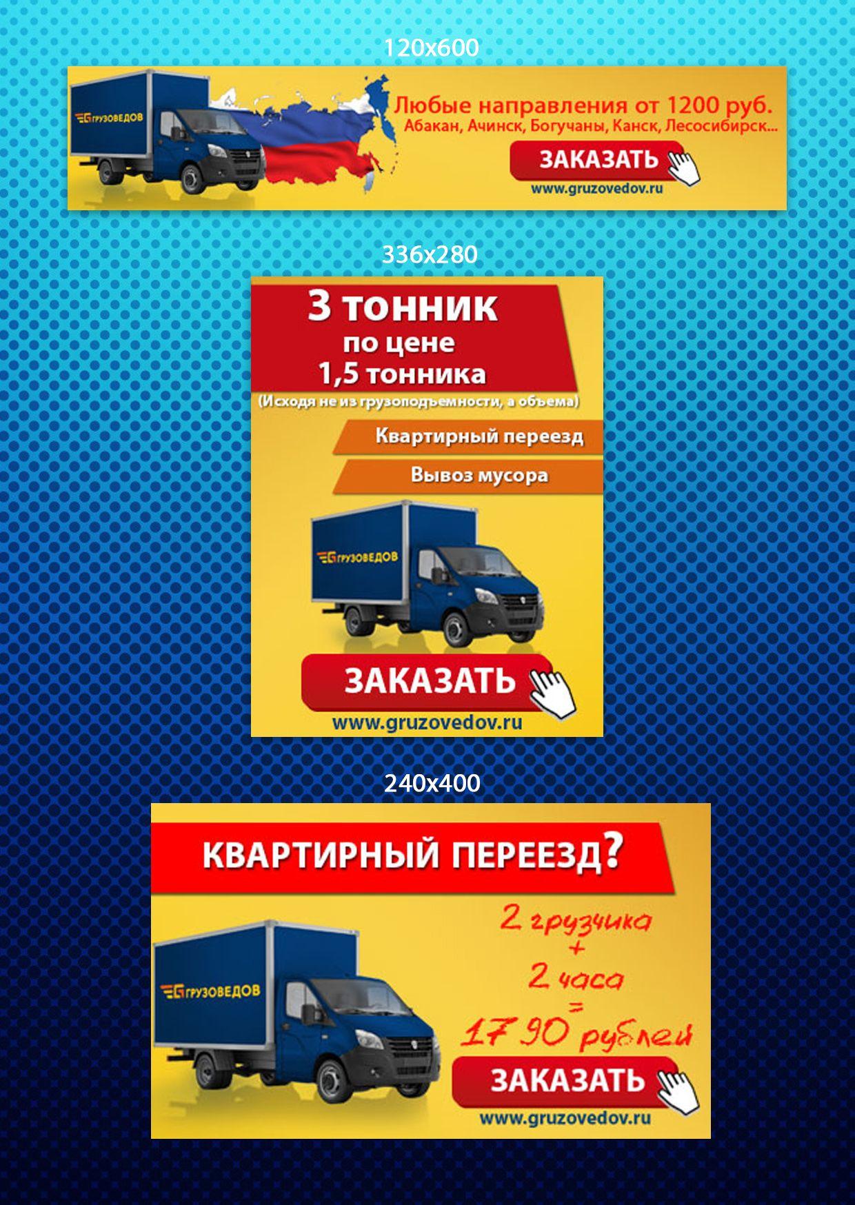 Веб-баннеры для Транспортной компании - дизайнер samual15