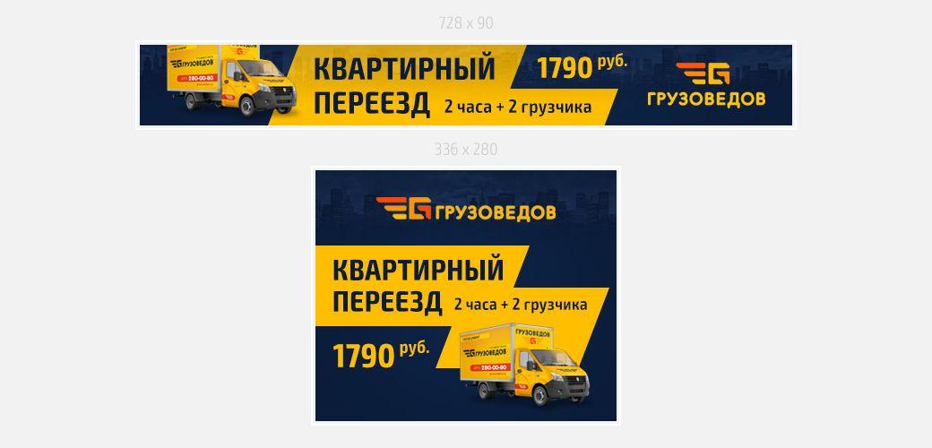 Веб-баннеры для Транспортной компании - дизайнер gayvas