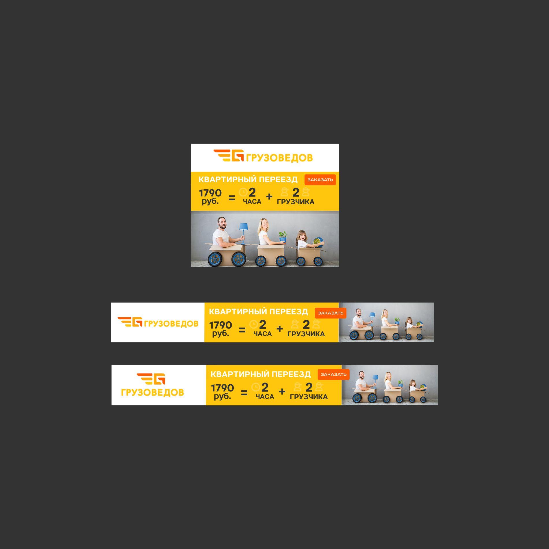 Веб-баннеры для Транспортной компании - дизайнер arteka