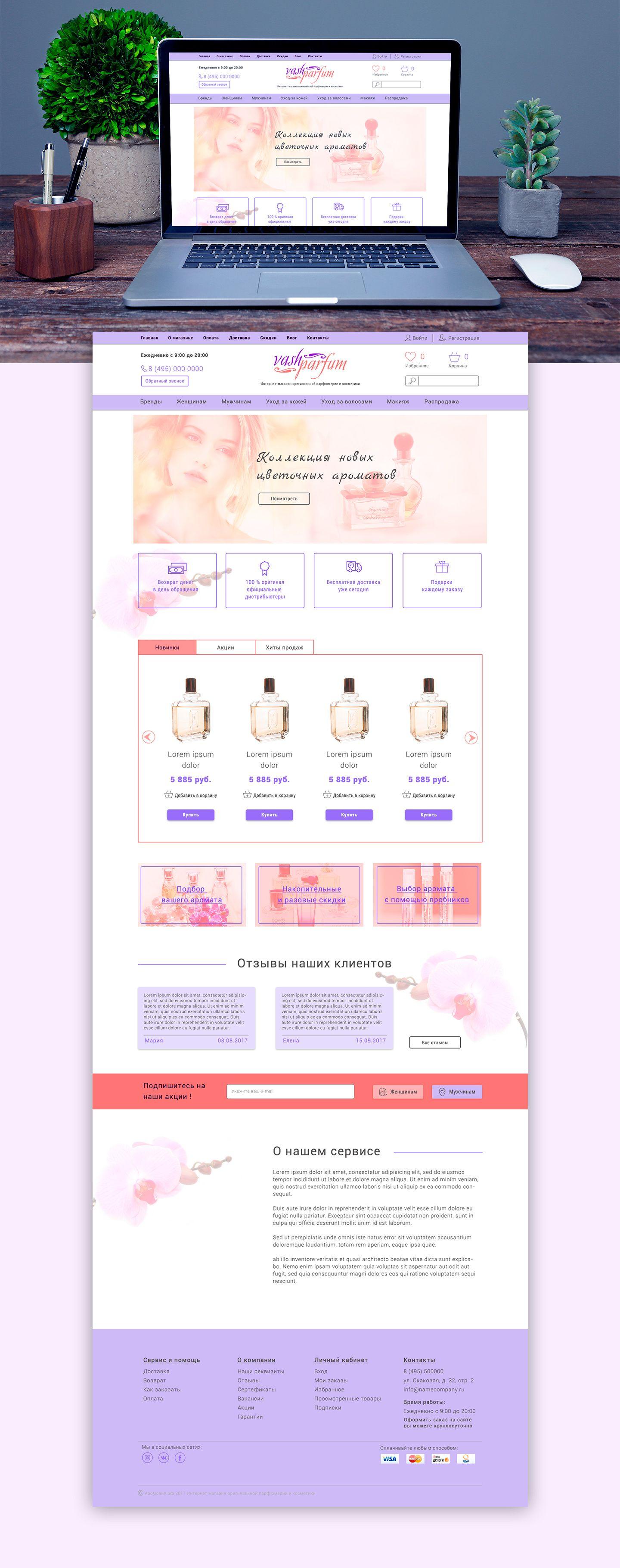 Веб-сайт для vashparfum.ru - дизайнер elsarin