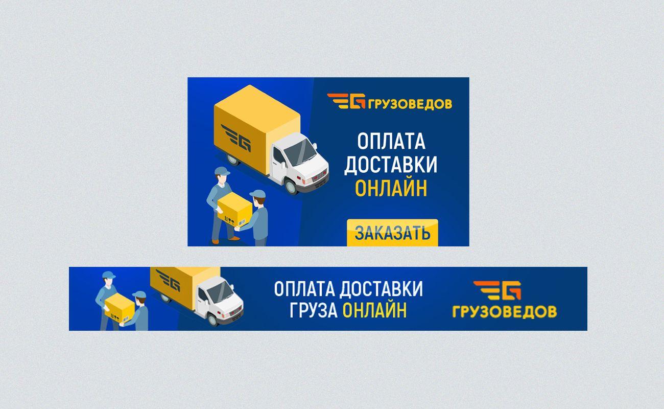 Веб-баннеры для Транспортной компании - дизайнер twix_2110