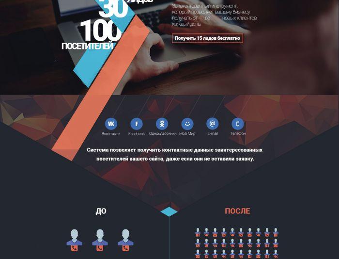 Landing page для info-detector.ru - дизайнер yettagroup