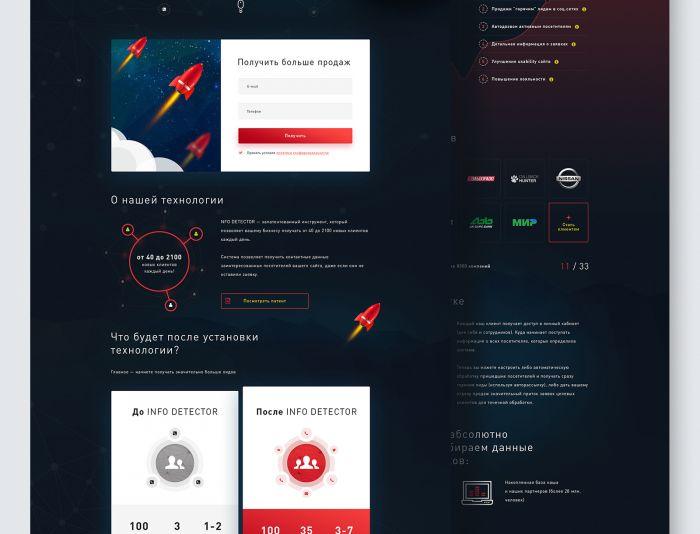 Landing page для info-detector.ru - дизайнер blackramzess