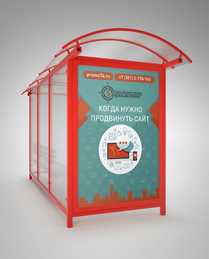 Наружная реклама для студии интернет-рекламы - дизайнер zetlenka