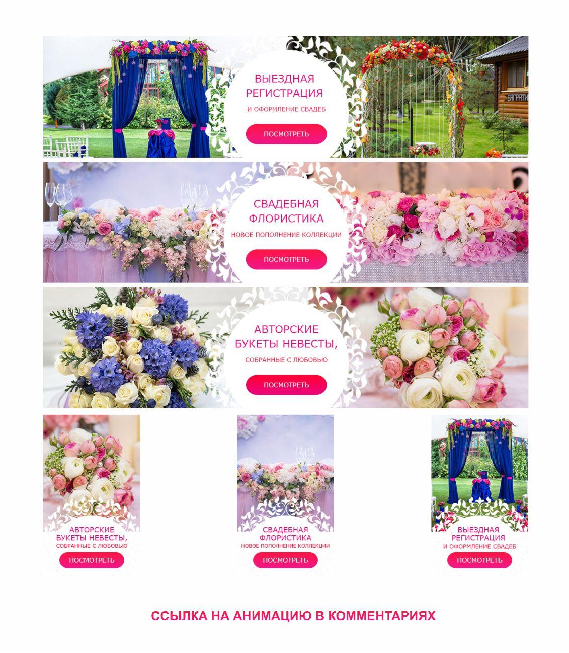 Баннеры для свадебного салона - дизайнер Zero-2606