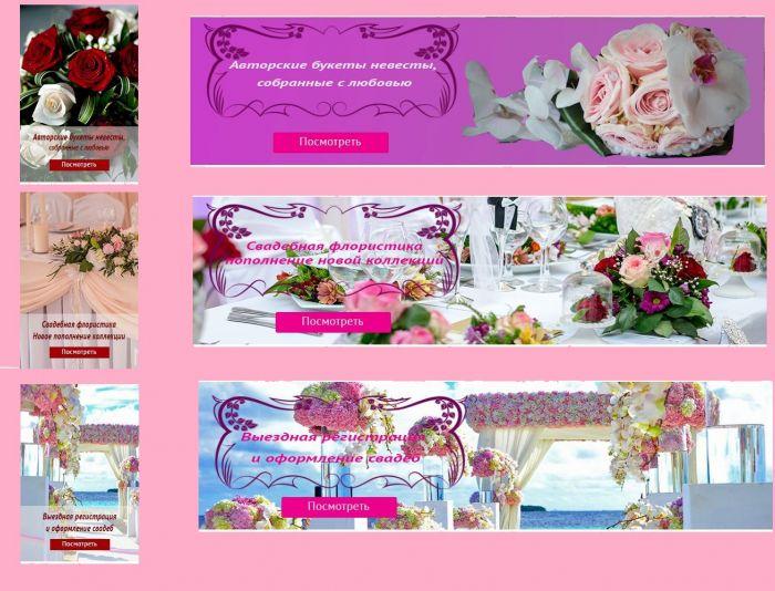 Баннеры для свадебного салона - дизайнер OlgaPosukh