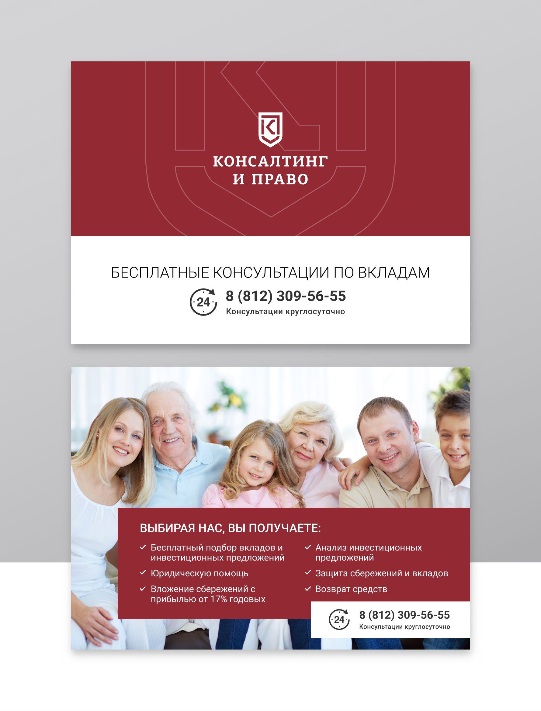 Флаер на консалтинговые услуги - дизайнер sedova2060