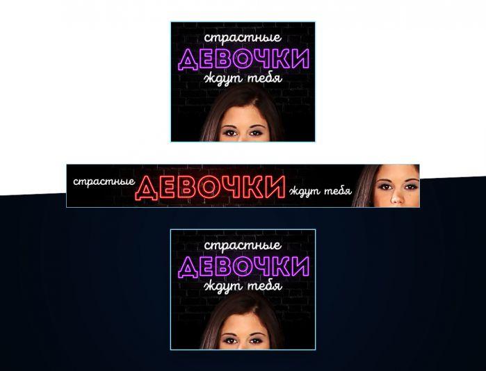 Эротический веб баннер - дизайнер chumarkov