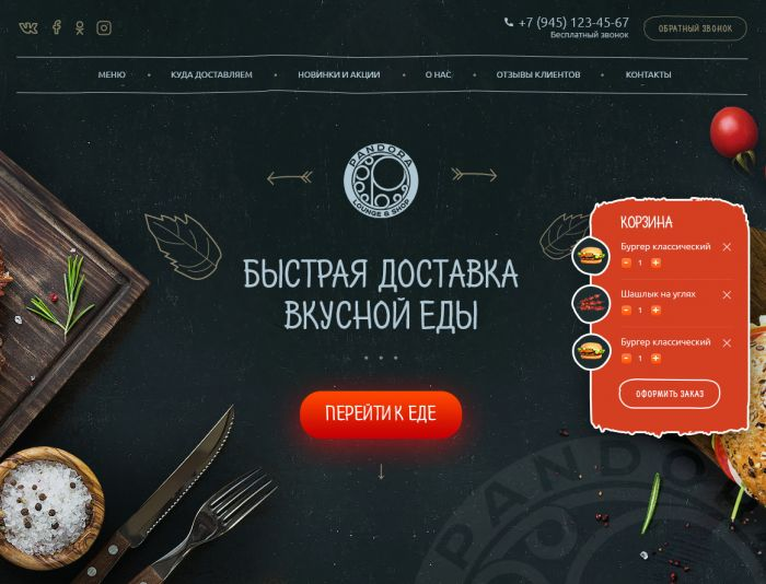 Landing page для PandoraMagadan - дизайнер profstudio