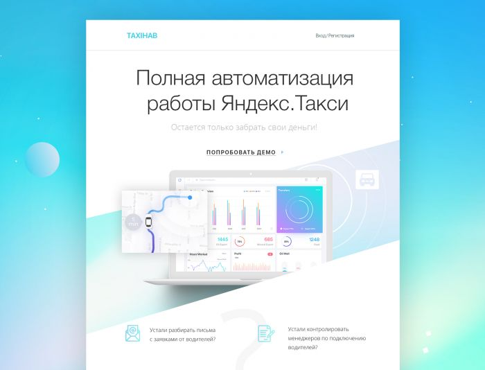 Landing page для TAXIHUB - дизайнер kompanets
