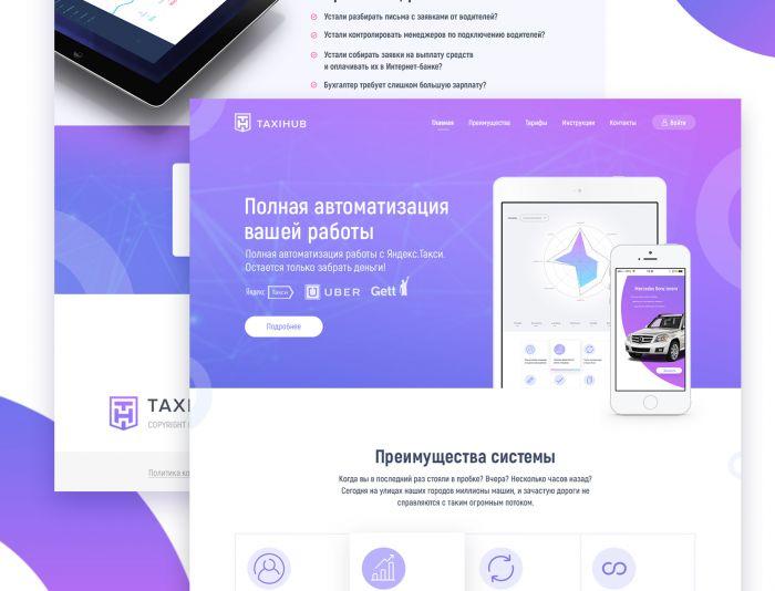 Landing page для TAXIHUB - дизайнер felsheruk