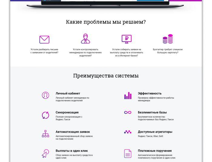 Landing page для TAXIHUB - дизайнер oliverfreeman