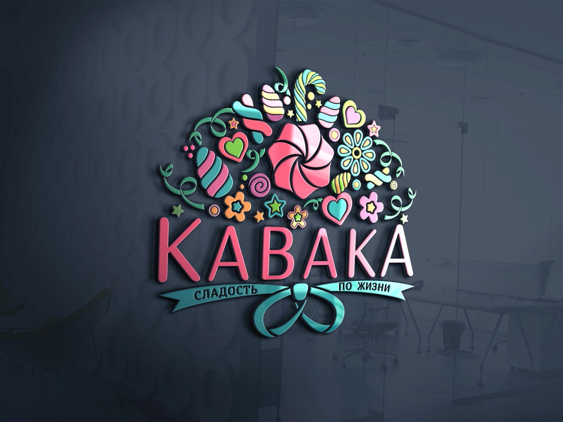 Лого и фирменный стиль для КАВАКА - дизайнер La_persona