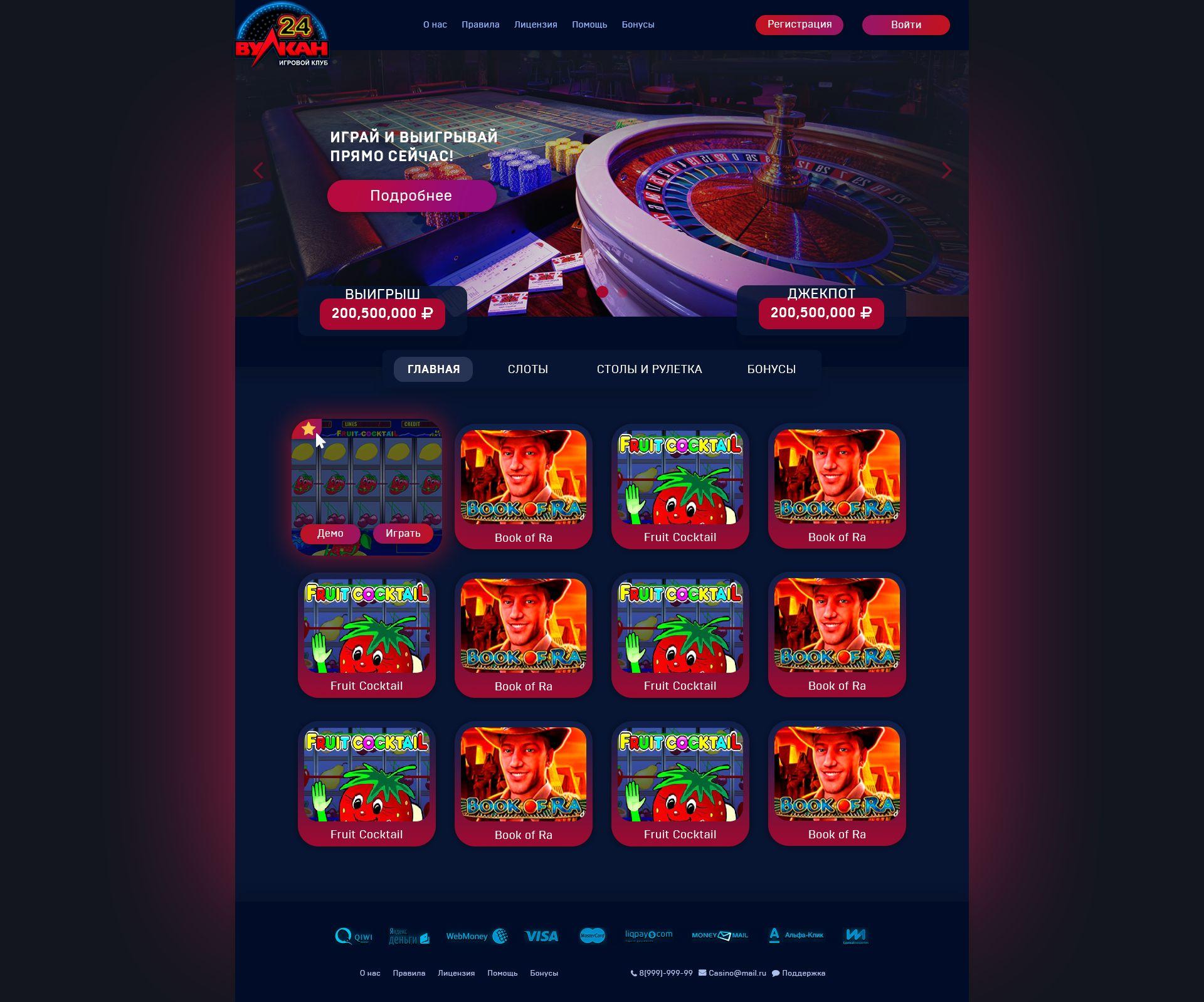 Веб-сайт для Казино Вулкан - дизайнер Enrion