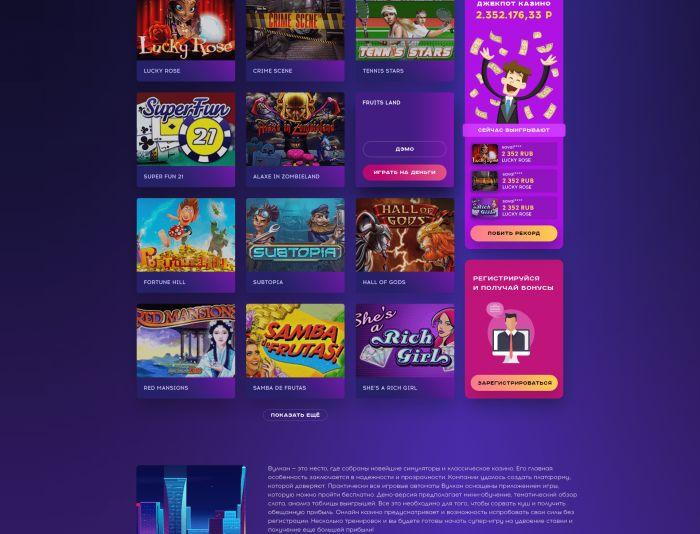Веб-сайт для Казино Вулкан - дизайнер YuliaPlaton