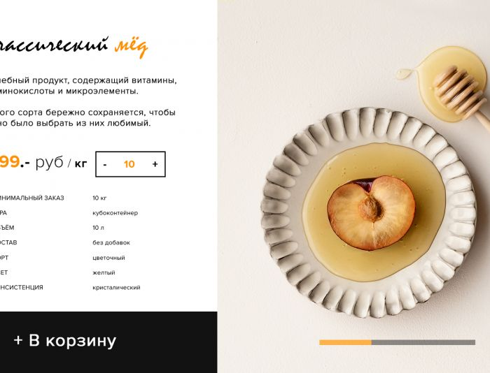 Веб-сайт для Интернет магазин АлтайХит - дизайнер VPushkarev