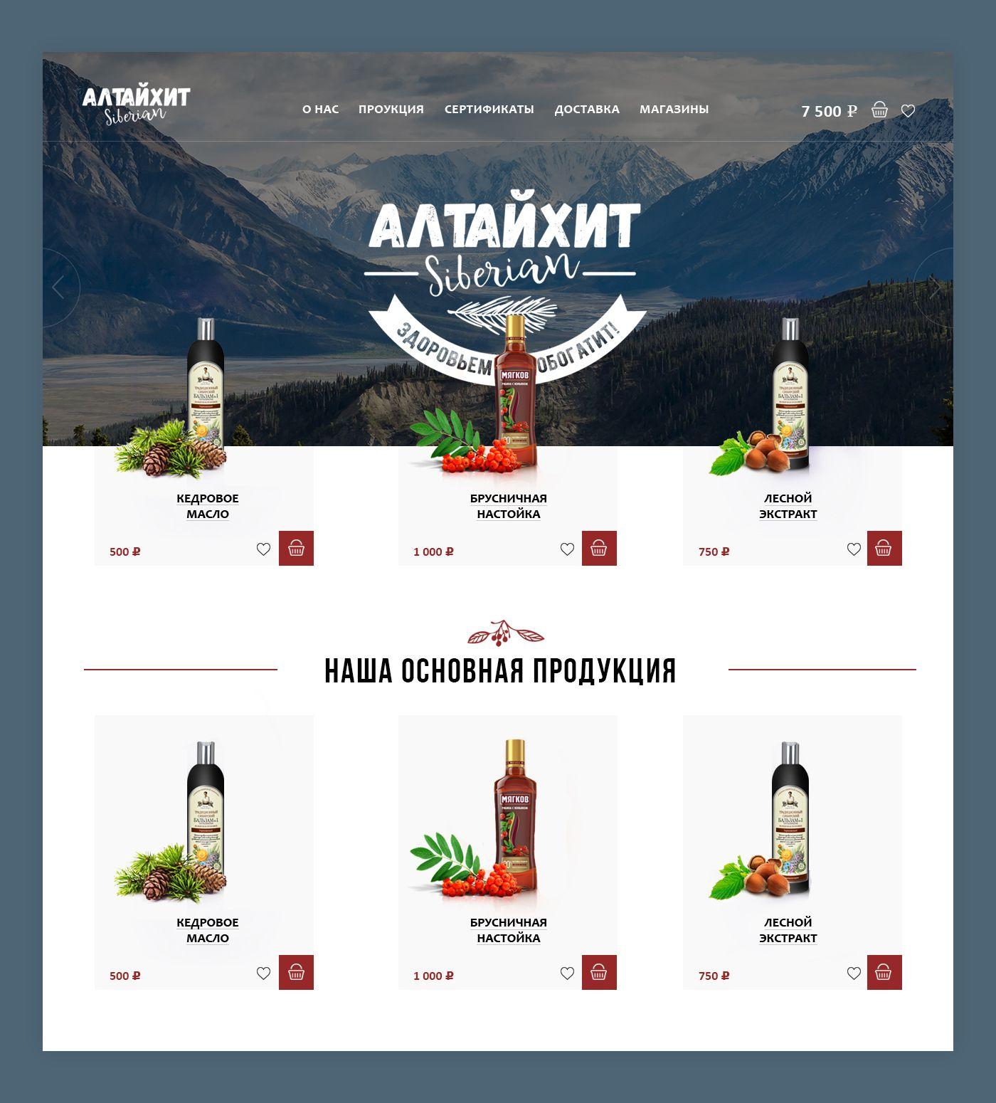 Веб-сайт для Интернет магазин АлтайХит - дизайнер Tommy