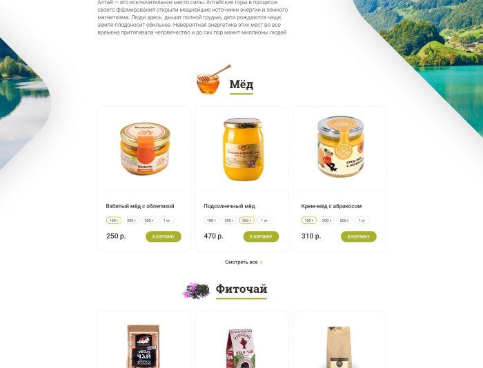 Веб-сайт для Интернет магазин АлтайХит - дизайнер oliverfreeman