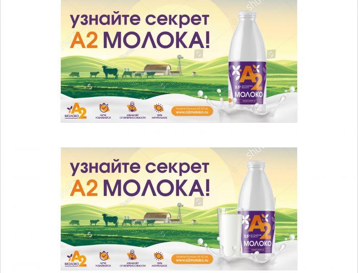 Банер про молоко А2 - дизайнер almira_91