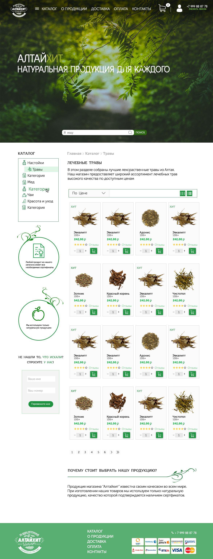Веб-сайт для Интернет магазин АлтайХит - дизайнер Sleepless