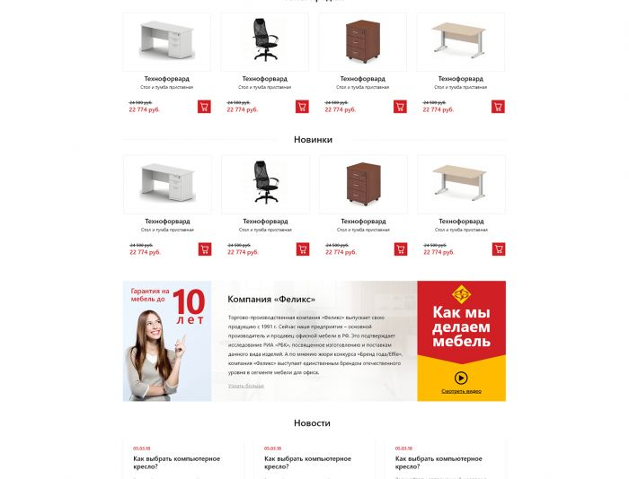 Веб-сайт для https://www.felix.ru - дизайнер bistroBOG
