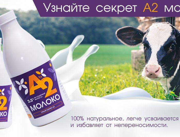 Банер про молоко А2 - дизайнер celie