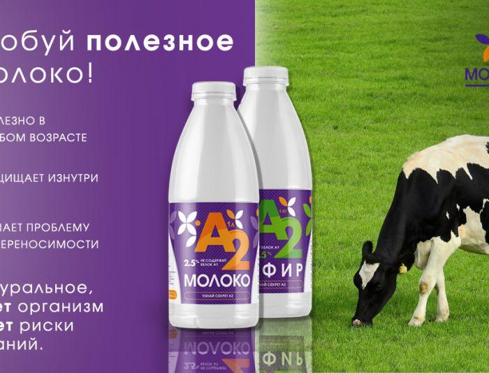 Банер про молоко А2 - дизайнер Vladislava