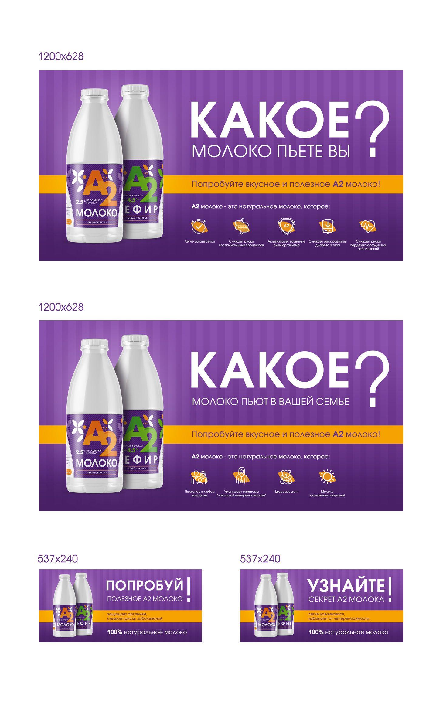 Банер про молоко А2 - дизайнер M_Diz