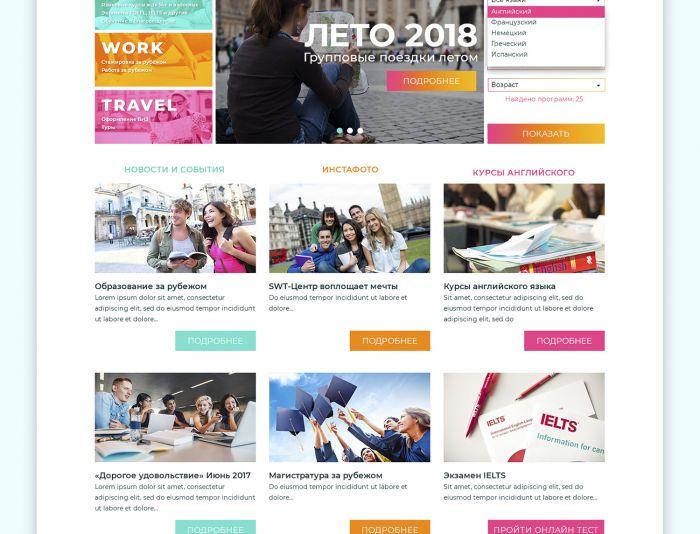 Веб-сайт для Редизайн сайта по образованию за рубежом - дизайнер alittlecrazy666