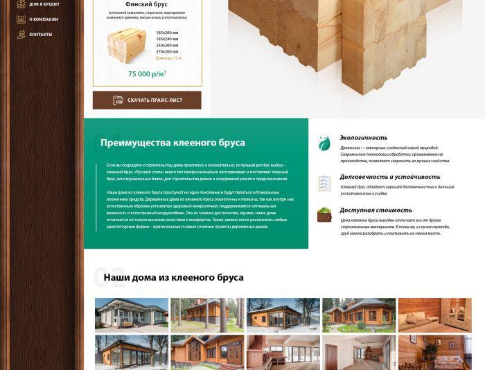 Веб-сайт для Резиденция - дизайнер melyacrimea