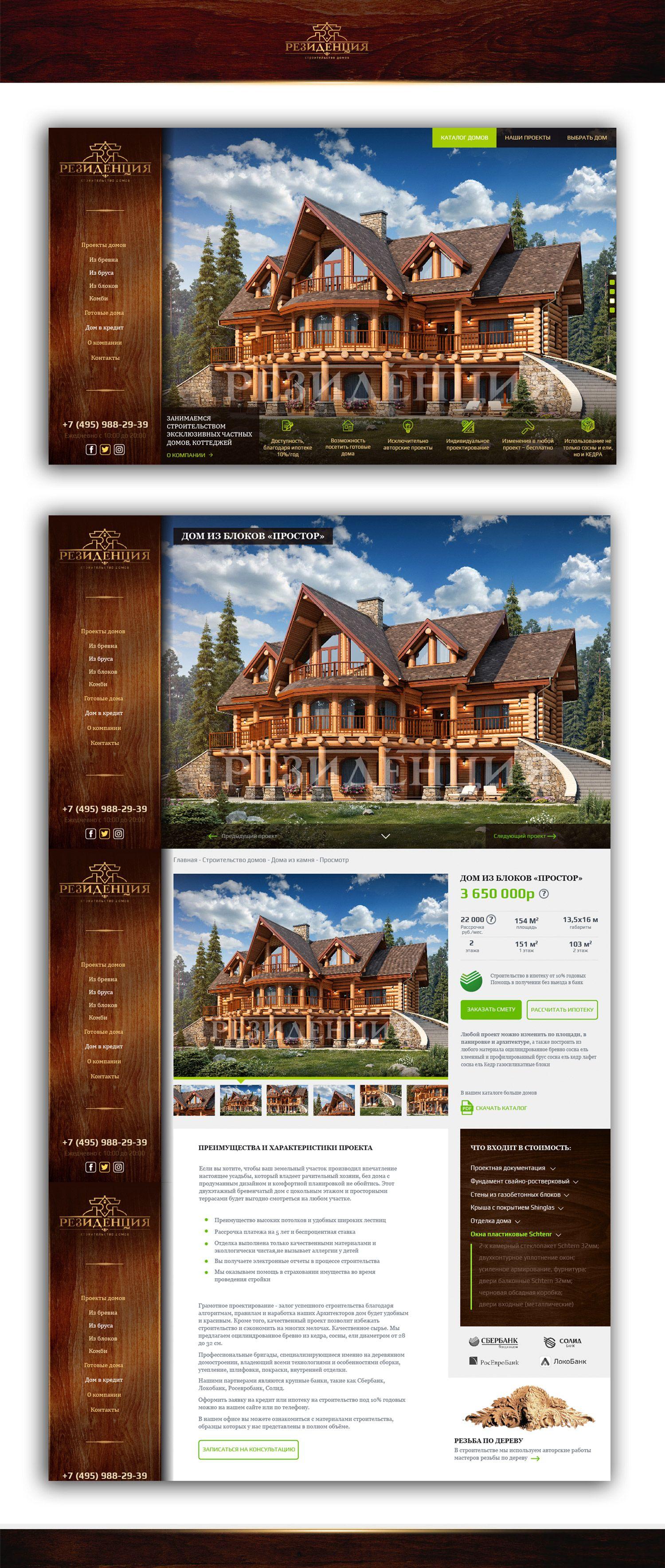 Веб-сайт для Резиденция - дизайнер karbonius