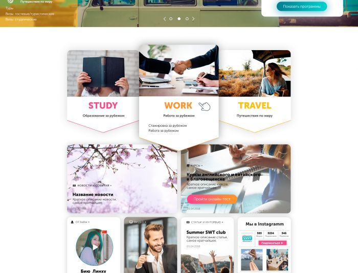 Веб-сайт для Редизайн сайта по образованию за рубежом - дизайнер lampo4ka