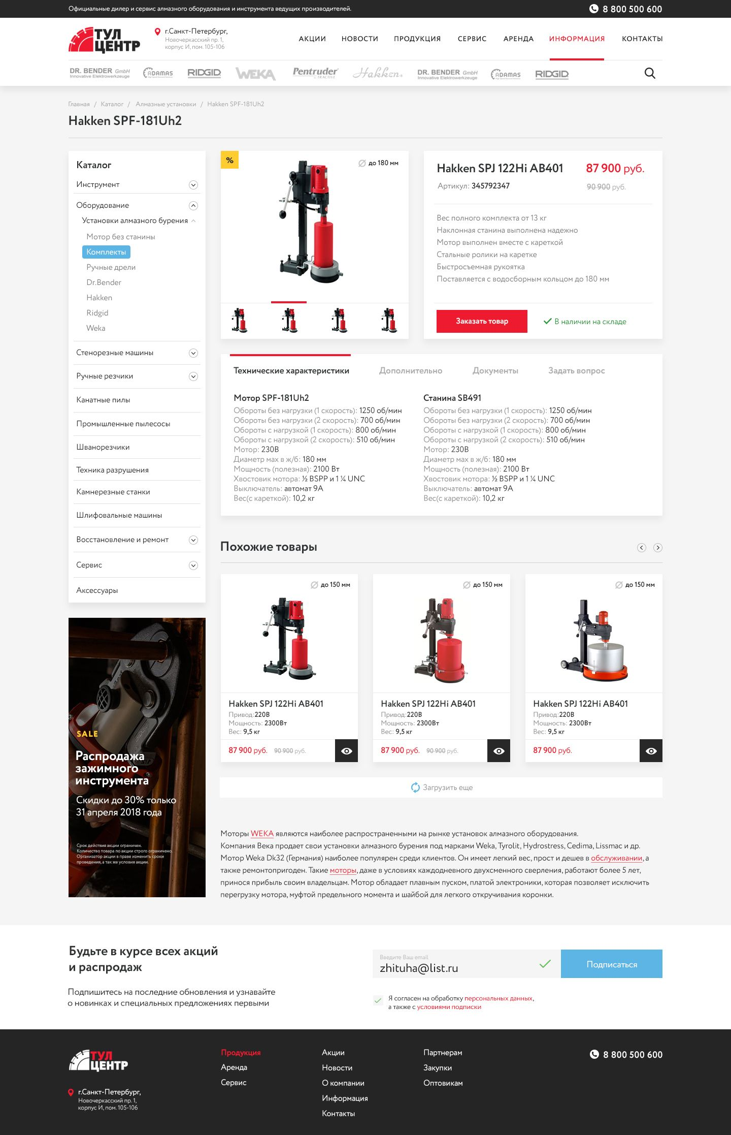 Веб-сайт для Тул Центр - дизайнер zhituha