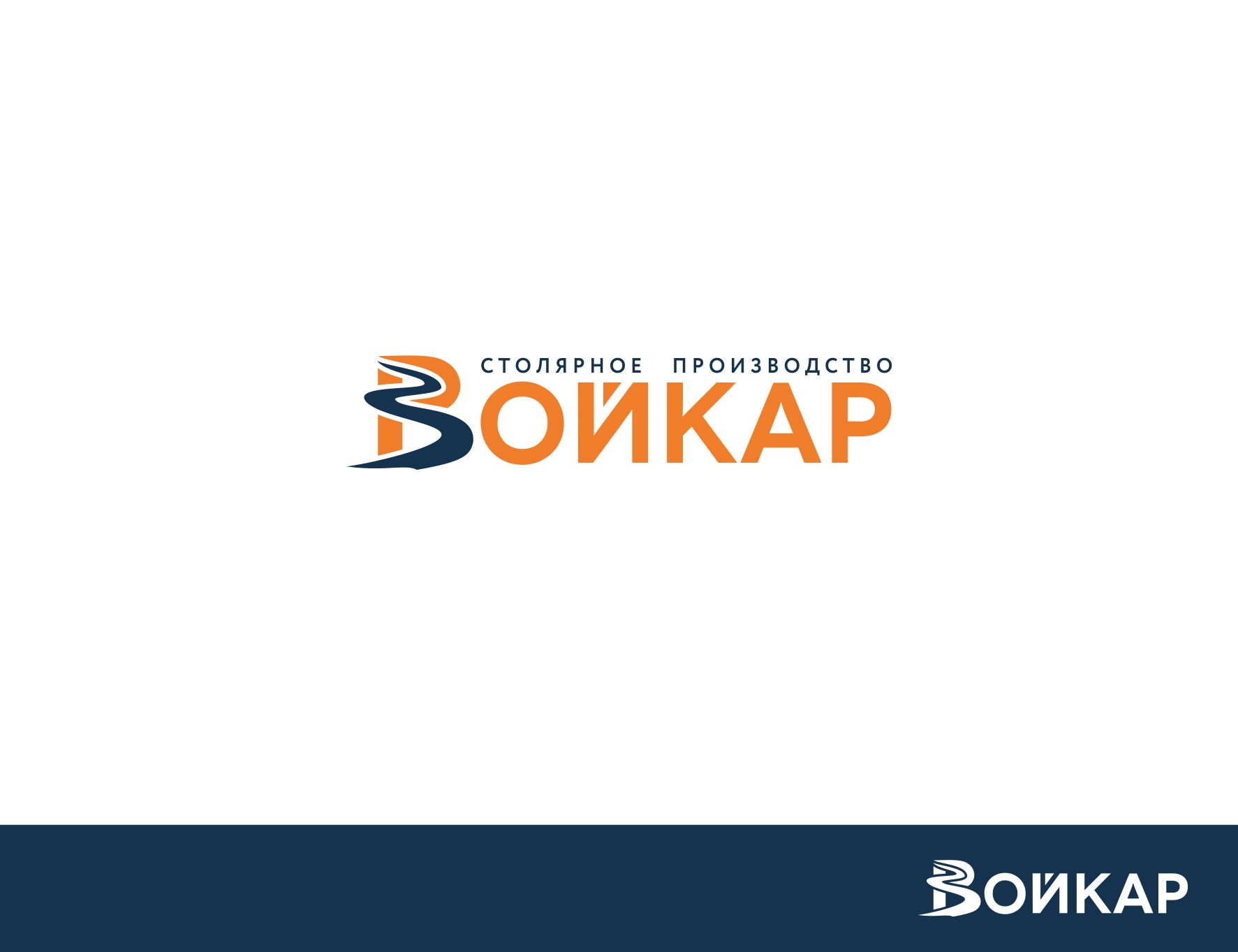 Логотип для столярного производства ВОЙКАР - дизайнер erkin84m