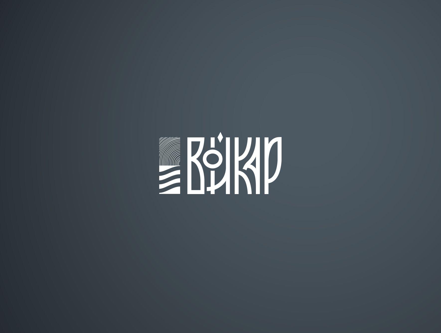 Логотип для столярного производства ВОЙКАР - дизайнер aeschylus