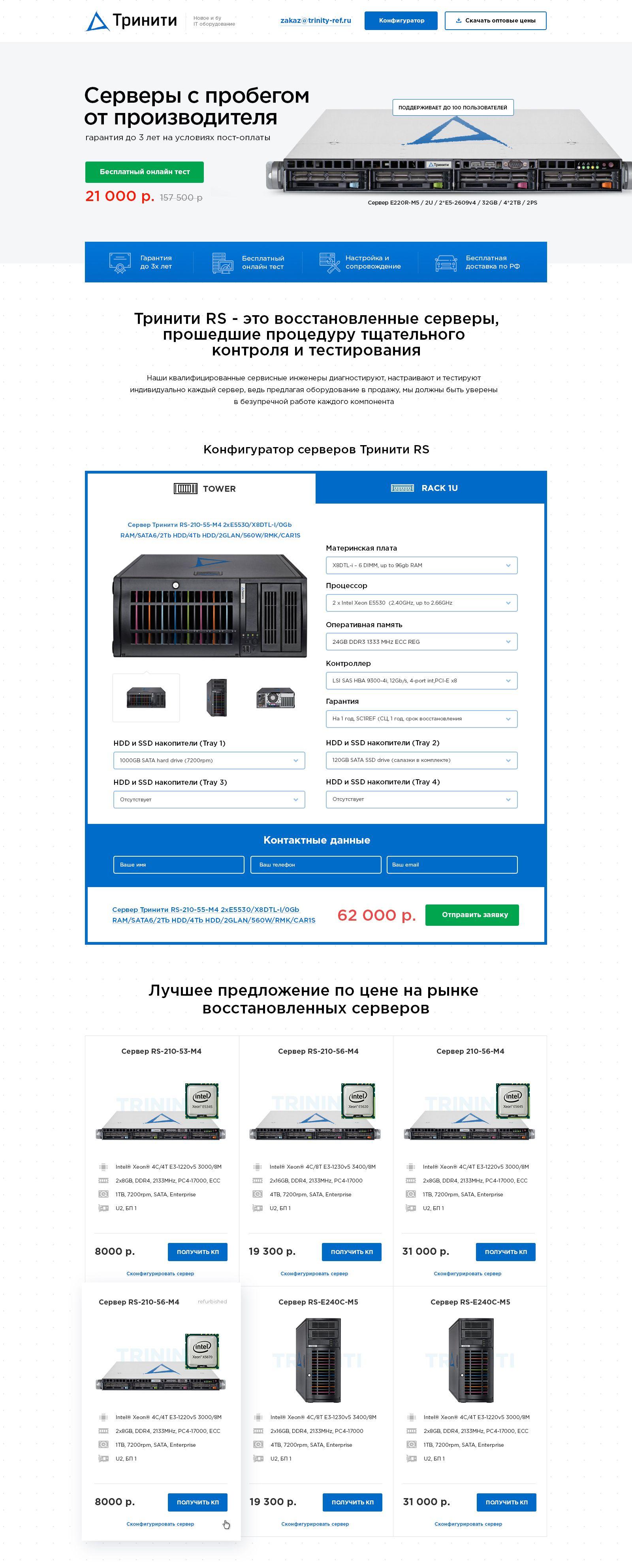 Веб-сайт для Интернет-магазин по продаже бу и новых серверов - дизайнер melyacrimea