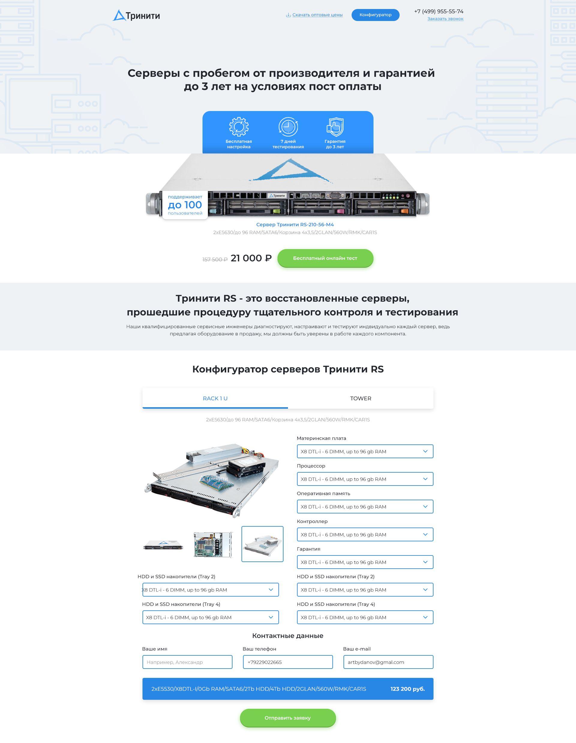 Веб-сайт для Интернет-магазин по продаже бу и новых серверов - дизайнер Bydanov