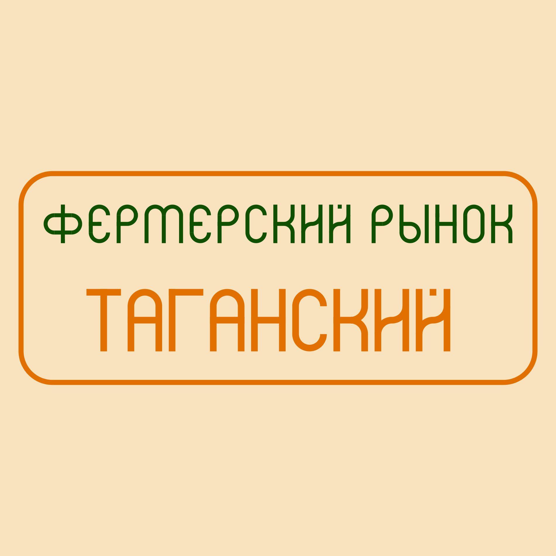 Вывеска для  Фармер Маркет Таганский - дизайнер Tor9