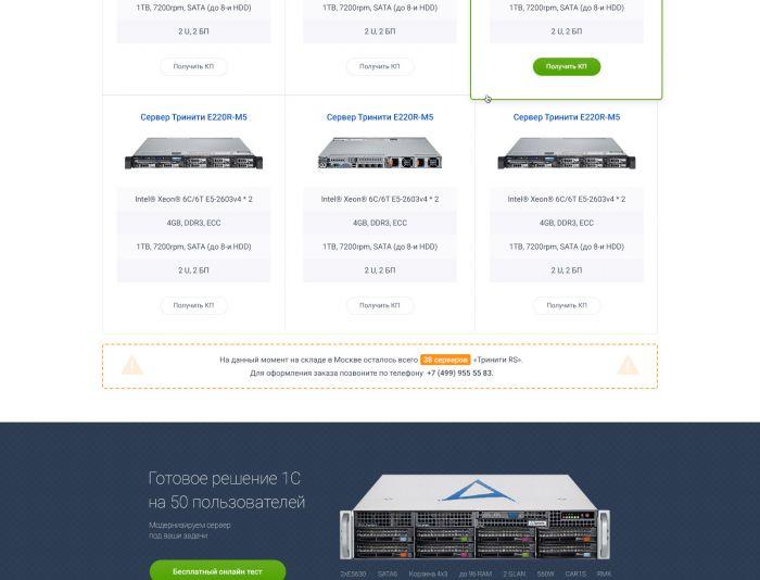 Веб-сайт для Интернет-магазин по продаже бу и новых серверов - дизайнер r1ck