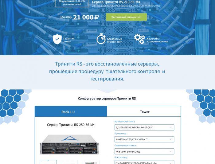 Веб-сайт для Интернет-магазин по продаже бу и новых серверов - дизайнер GAUZ