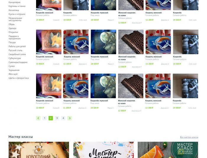 Веб-сайт для редизайн Hands4U - дизайнер ketura