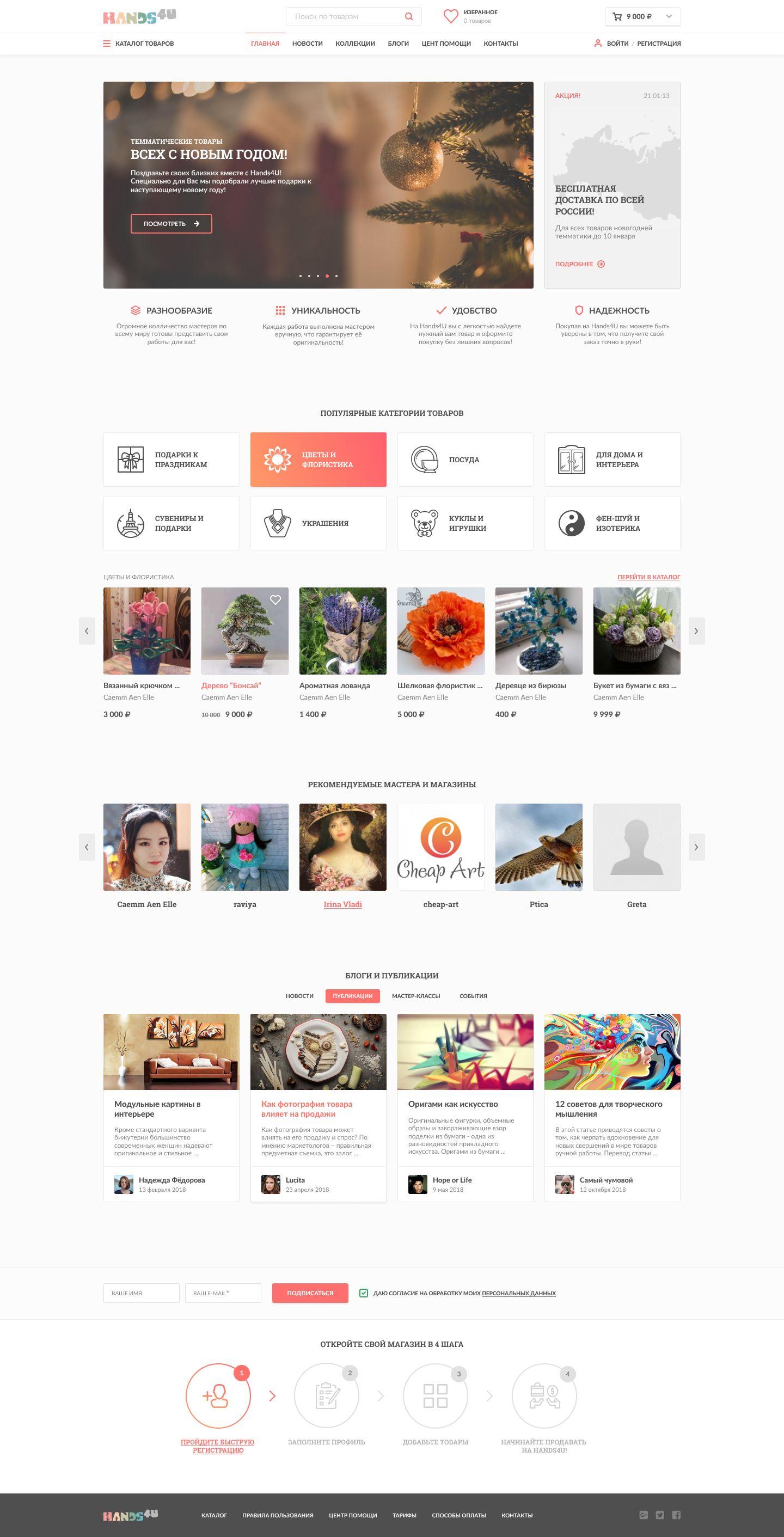 Веб-сайт для редизайн Hands4U - дизайнер Intrix
