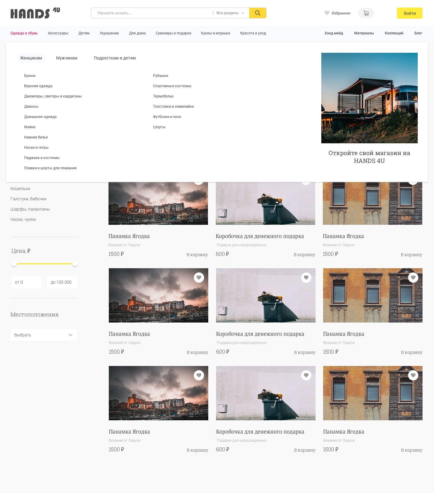 Веб-сайт для редизайн Hands4U - дизайнер kubaidullaev