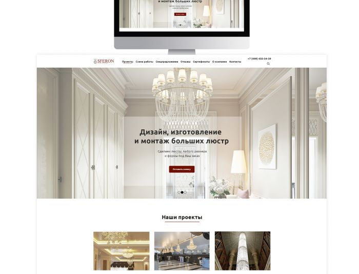 Веб-сайт для sferon.ru - дизайнер katya_fomichova