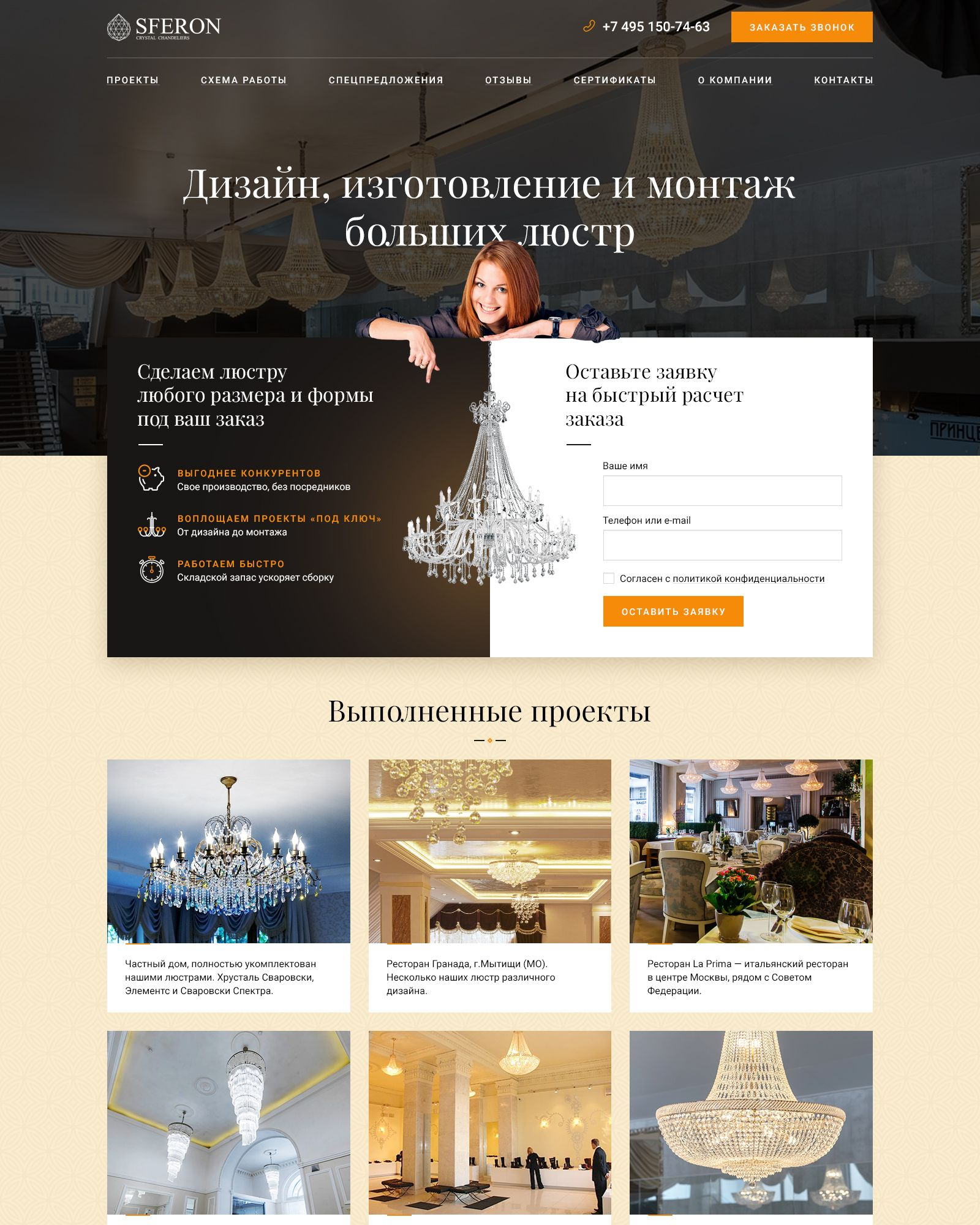Веб-сайт для sferon.ru - дизайнер magician_ivan