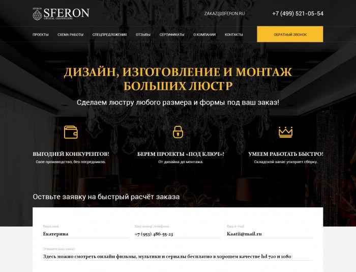 Веб-сайт для sferon.ru - дизайнер Ol_04