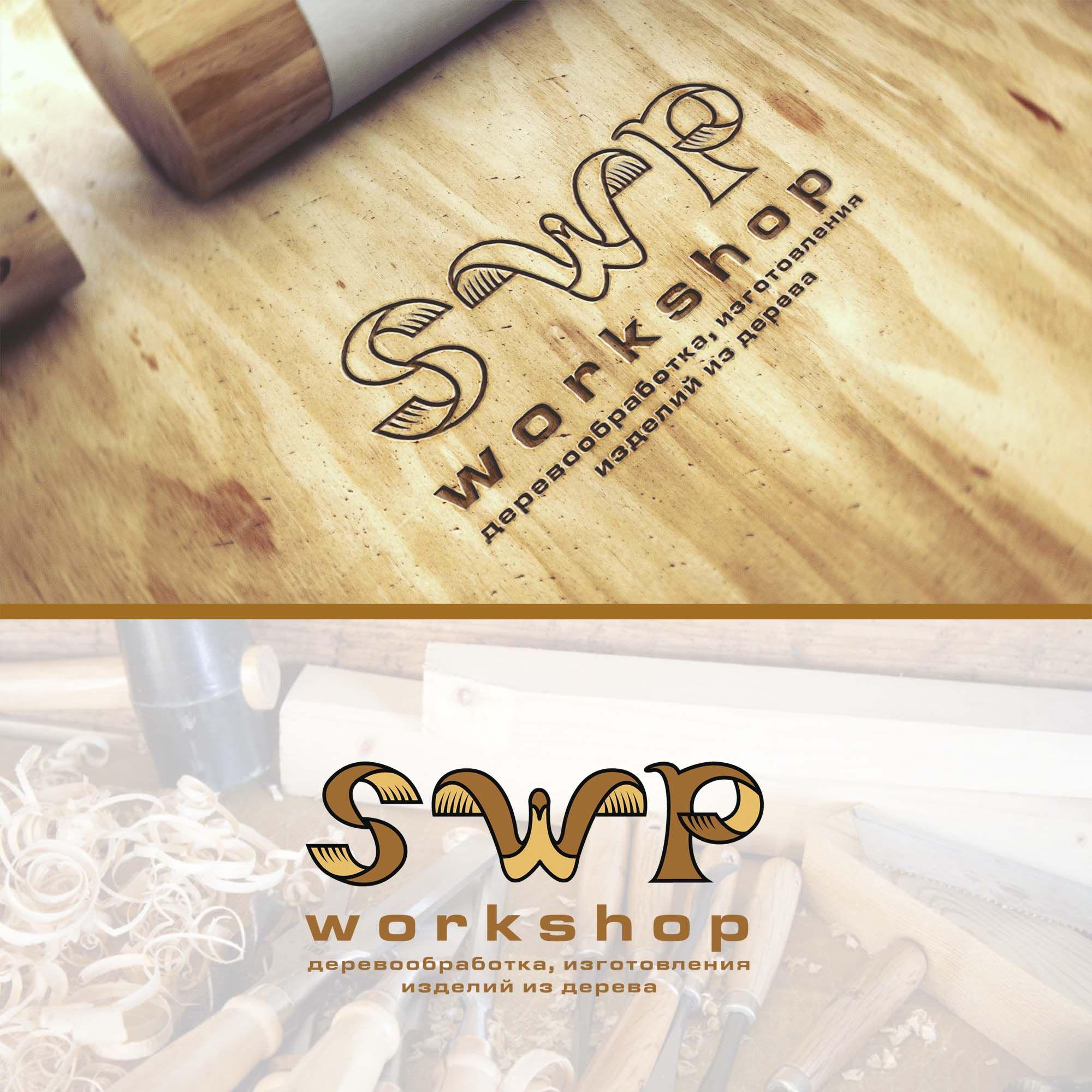 Логотип для Волевые люди  или SWP Workshop - англ. вариант.  - дизайнер SmolinDenis