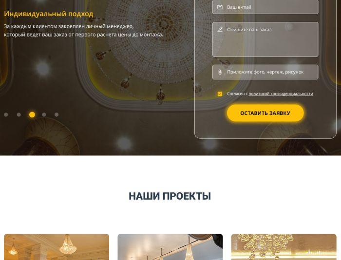 Веб-сайт для sferon.ru - дизайнер reyburn