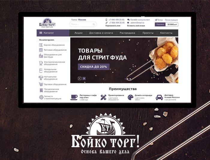 Веб-сайт для boikotorg.ru - дизайнер andreyi96