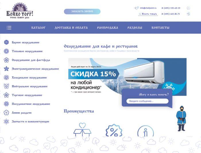 Веб-сайт для boikotorg.ru - дизайнер Noir